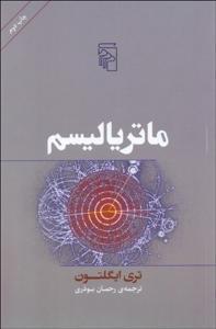 ماترياليسم نویسنده تري ايگلتون مترجم رحمان بوذری